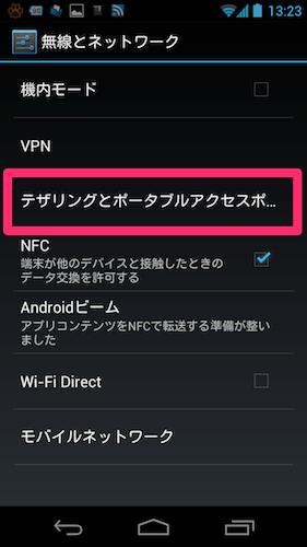 Galaxy Nexus テザリング Galaxy Nexus接続手順2