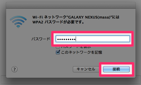 Galaxy Nexus テザリング Mac接続手順3