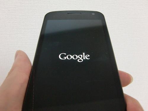 Galaxy Nexus システムアップデート 再起動中2