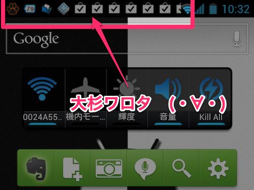 Galaxy Nexus ステータスバー 通知一括削除1