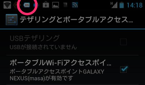Galaxy Nexus テザリング 未接続状態 バッテリー消費1