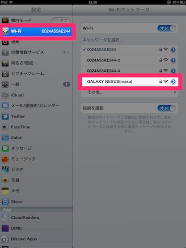 Galaxy Nexus テザリング iPad1