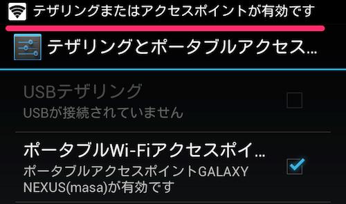 Galaxy Nexus テザリング Galaxy Nexus接続手順7