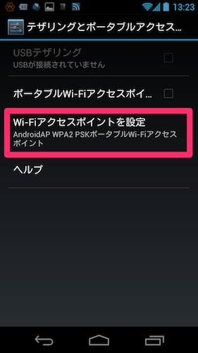 Galaxy Nexus テザリング Galaxy Nexus接続手順3