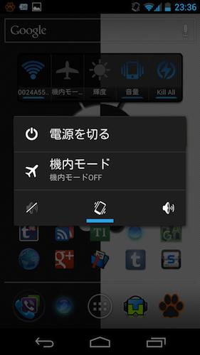 Galaxy Nexus システムアップデート 変更後 電源長押し