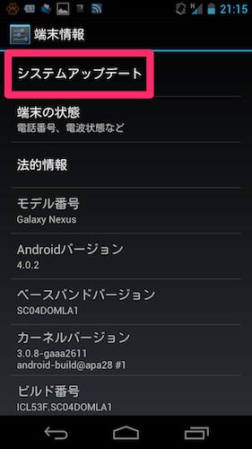 Galaxy Nexus システムアップデート確認3