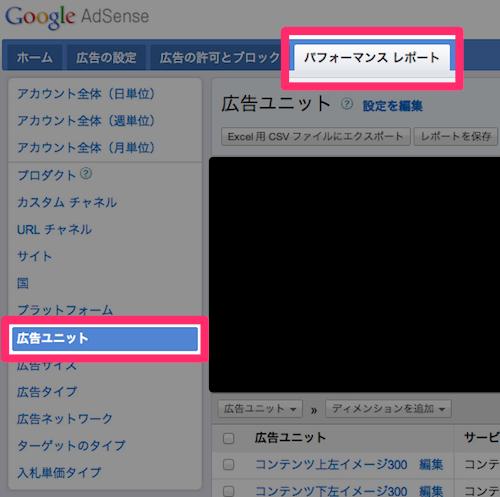 Google Adsense 広告ユニット手順
