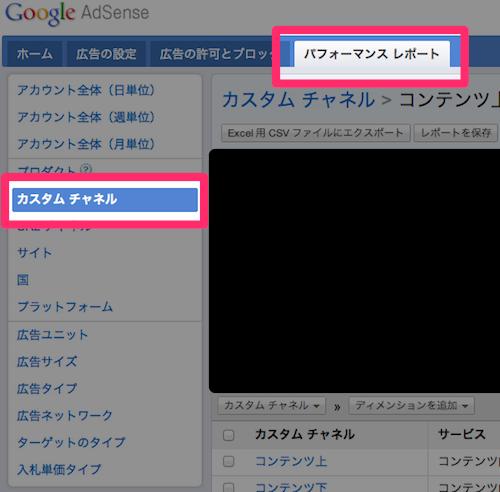 Google Adsense カスタムチャネル