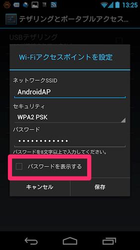 Galaxy Nexus テザリング Galaxy Nexus接続手順4
