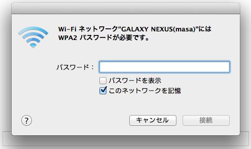 Galaxy Nexus テザリング Mac接続手順2
