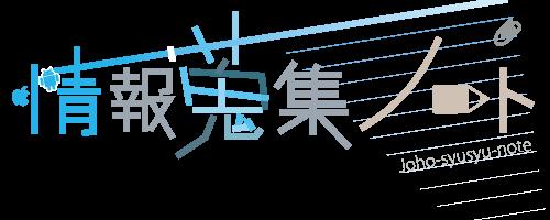 情報蒐集ノートロゴ