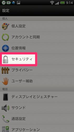Google Play以外のアプリをインストール可能に2