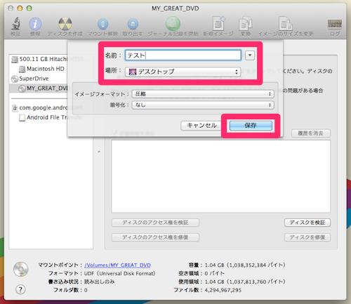 ディスクユーティリティ ディスクイメージ作成3