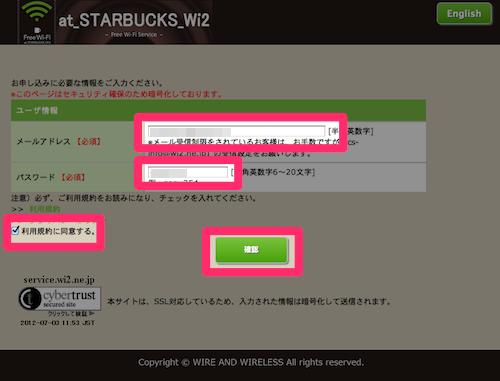 STARBUCKS Wi2 会員登録3