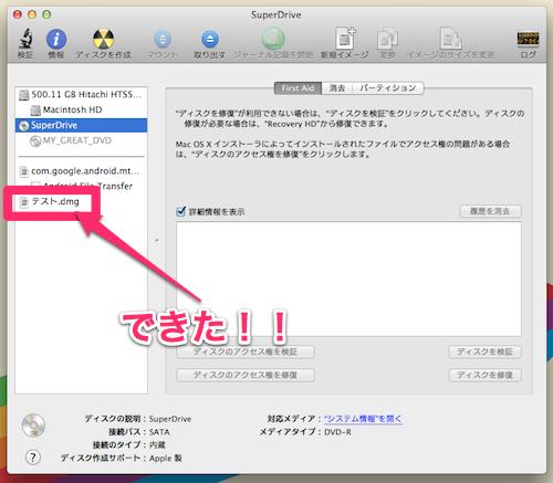 ディスクユーティリティ ディスクイメージ作成5
