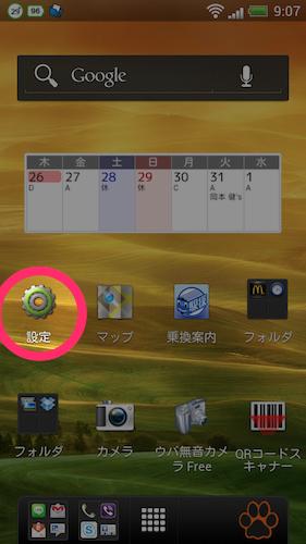 Google Play以外のアプリをインストール可能に1