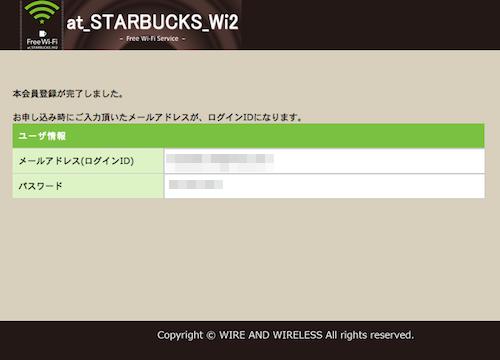 STARBUCKS Wi2 会員登録6