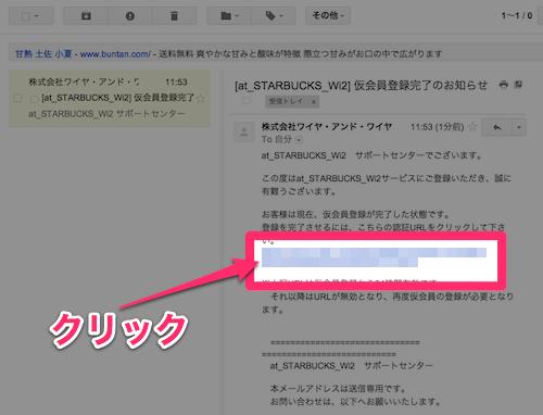STARBUCKS Wi2 会員登録5