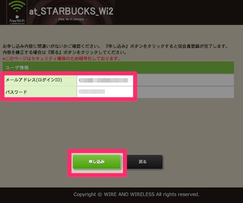 STARBUCKS Wi2 会員登録4