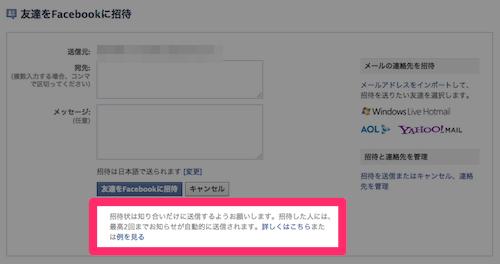 Facebook 招待画面