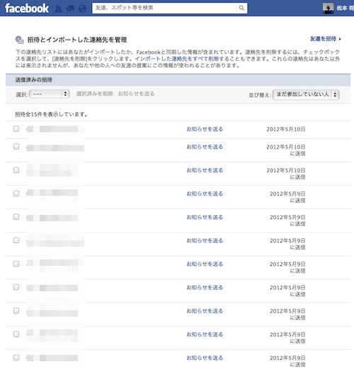 Facebook 招待 お知らせ解除2