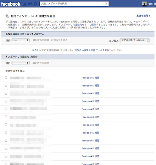 Facebook 招待 お知らせ解除4