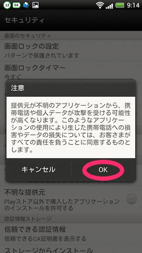 Google Play以外のアプリをインストール可能に4