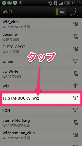 STARBUCKS Wi2 Android1