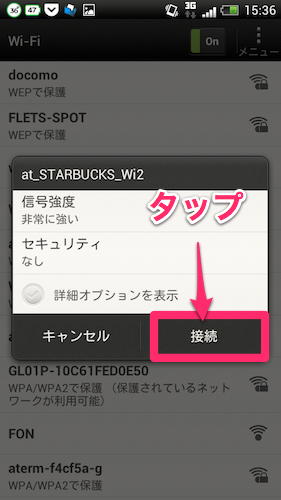STARBUCKS Wi2 Android2