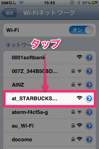 STARBUCKS Wi2 iPhone1