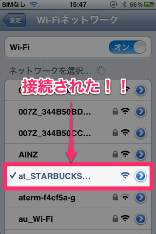 STARBUCKS Wi2 iPhone3