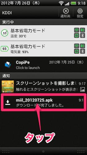 Miil ベータ版 インストール2