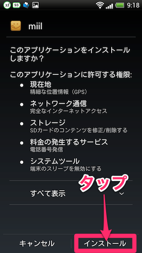 Miil ベータ版 インストール3