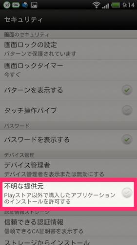 Google Play以外のアプリをインストール可能に3