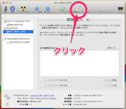 ディスクユーティリティ ディスクイメージ作成2