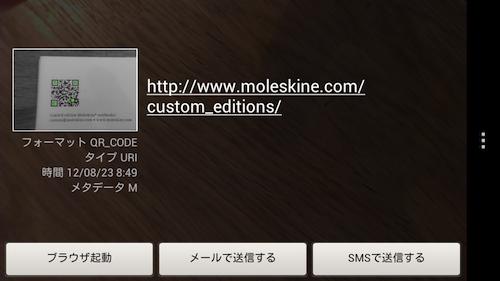 Moleskine limited Visa Olympic 帯 QRコード