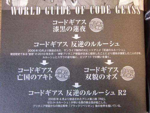 コードギアス 時系列
