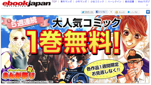 Ebookjapan 5週連続 大人気コミック 1巻無料