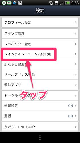 LINE タイムライン 公開範囲設定変更3