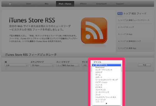 ITunes Store RSS フィードジェネレータ フィード作成 ジャンル