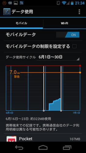 Galaxy Nexus データ通信量 確認方法3