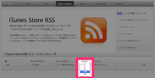 ITunes Store RSS フィードジェネレータ フィード作成 サイズ