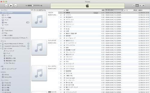 ITunes 音楽 ライブラリに追加 完了