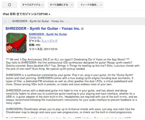 ITunes Store RSS フィードジェネレータ Googleリーダー2