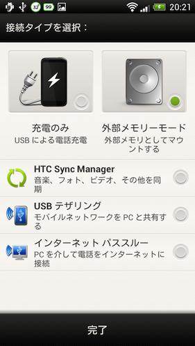 HTC J Mac接続 HTC J画面2
