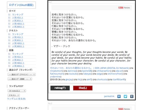 Tumblr 日本人ユーザー TUMBLR PORT検索3