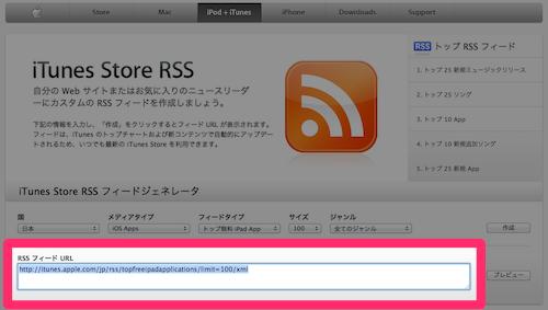 ITunes Store RSS フィードジェネレータ フィード作成 作成