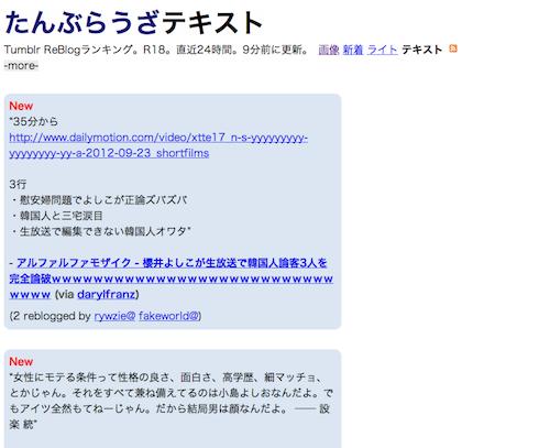 Tumblr 日本人ユーザー たんぶらうざ検索3
