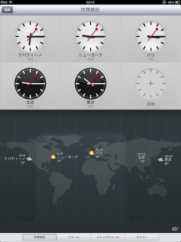 IOS6 時計アプリ 世界時計