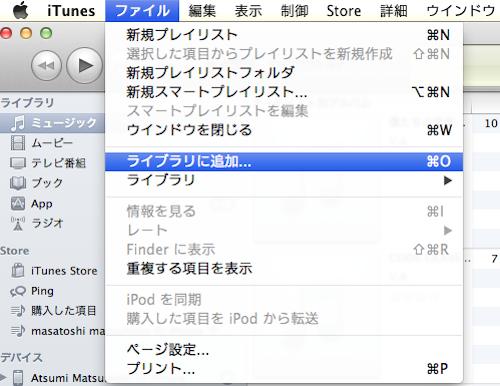 ITunes 音楽 ライブラリに追加1